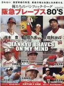 阪急ブレーブス80'S