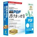 瞬簡 PDF 書けまっせ 8