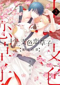 十二支色恋草子〜蜜月の章〜(2) (ディアプラスコミックス Selection) [ 待緒イサミ ]