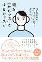 頭を「からっぽ」にするレッスン 10分間瞑想でマインドフルに生きる [ アンディ・プディコム ]