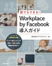 誰でもできる!Workplace by Facebook導入ガイド [ 井上 健語 ]