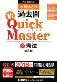 公務員試験過去問新Quick Master(9)第8版 大卒程度対応 憲法 [ 東京リーガルマインドLEC総合研究所公務 ]