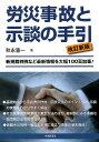 労災事故と示談の手引改訂新版 新規裁判例など最新情報を大幅100頁加筆! [ 秋永憲一 ]