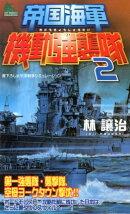 帝国海軍機動強襲隊(2)