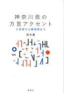 神奈川県の方言アクセント