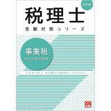 事業税総合計算問題集(2020年) (税理士受験対策シリーズ)