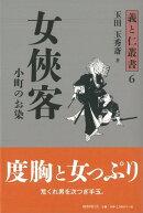 【バーゲン本】女侠客ー義と仁叢書6