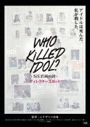 WHO KiLLED IDOL? -SiS消滅の詩ー ディレクターズカット
