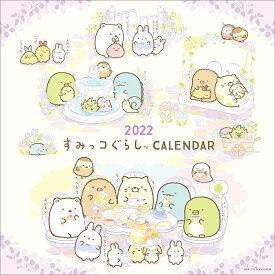 2022 すみっコぐらし 壁かけカレンダー [ サンエックス ]