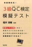 3級QC検定模擬テスト