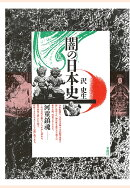 【POD】闇の日本史 河童鎮魂
