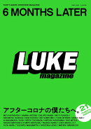 LUKE magazine FIRST ISSUE 6MONTHS LATER アフターコロナの僕たちへ。