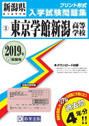 東京学館新潟高等学校(2019年春受験用)