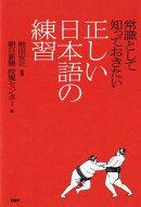 常識として知っておきたい正しい日本語の練習