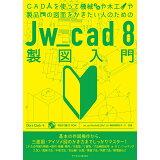 Jw_cad8製図入門