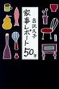 家事レポート50年 [ 吉沢久子(評論家) ]