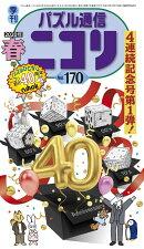 パズル通信ニコリ(Vol.170(2020年 春)