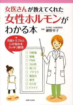 女医さんが教えてくれた女性ホルモンがわかる本