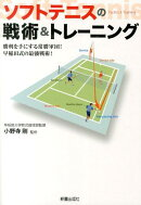 ソフトテニスの戦術&トレーニング
