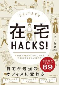 在宅HACKS! 自分史上最高のアウトプットを可能にする新しい働き方 [ 小山 龍介 ]