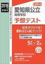 愛知県公立高等学校予想テスト(2018年度受験用) CD付 (公立高校入試予想テストシリーズ)