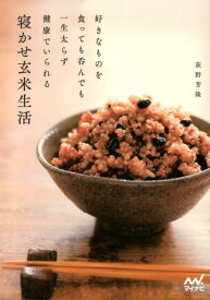 寝かせ玄米生活 好きなものを食っても呑んでも一生太らず健康でいられ [ 荻野芳隆 ]
