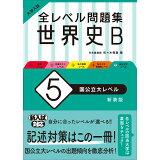 大学入試全レベル問題集世界史B(5)新装版 国公立大レベル