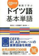 場面で学ぶドイツ語基本単語 CEFR A1-A2レベル