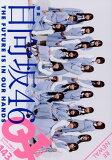 クイックジャパン(vol.143) 特集:日向坂46