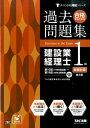 合格するための過去問題集建設業経理士1級原価計算第3版 (よくわかる簿記シリーズ) [ TAC株式会社 ]