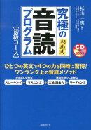 究極の杉山式音読プログラム(初級コース)