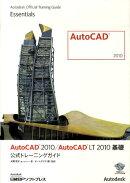 AutoCAD 2010/AutoCAD LT 2010基礎公式トレーニングガイ