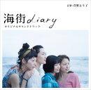海街diary オリジナルサウンドトラック