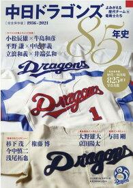 中日ドラゴンズ85年史 [完全保存版]1936-2021 (B.B.MOOK)