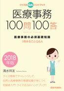 医療事務100問100答 2018年版