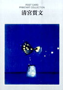 PRINTART COLLECTION清宮質文