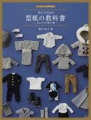 ドールソーイングBOOK オビツ11の型紙の教科書 -11cmサイズの男の子服ー