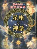 星座と神話