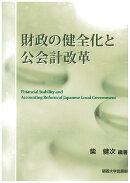 【謝恩価格本】財政の健全化と公会計改革