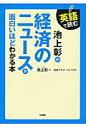 英語で読む池上彰の経済のニュースが面白いほどわかる本 [ 池上彰 ]