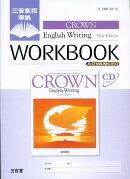 Crown English writing new edition