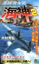 海賊潜水艦「海神」(2)
