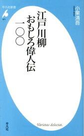 江戸川柳おもしろ偉人伝一〇〇 (平凡社新書) [ 小栗清吾 ]
