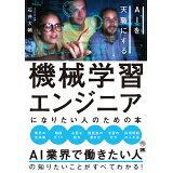 機械学習エンジニアになりたい人のための本