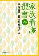 家族看護選書(第1巻)