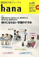 hana(vol.06)