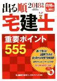 出る順宅建士重要ポイント555(2018年版) (出る順宅建士シリーズ)