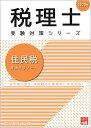 住民税理論サブノート(2020年) (税理士受験対策シリーズ) [ 資格の大原税理士講座 ]