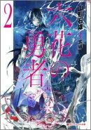 六花の勇者(2)
