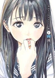 明日ちゃんのセーラー服 1 (ヤングジャンプコミックス) [ 博 ]